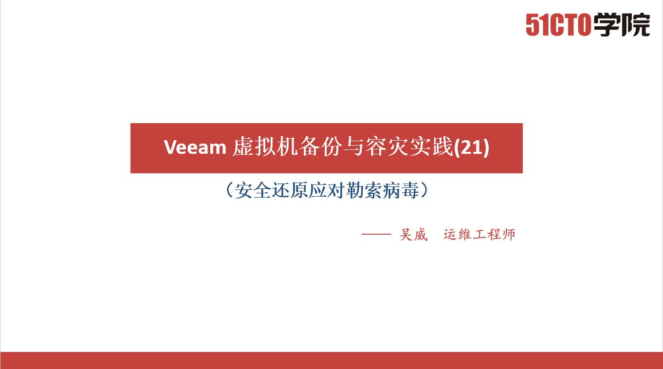 Veeam 虚拟机备份与容灾实践(21)安全还原应对勒索病毒