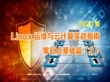 Linux运维与云计算实战指南2020版-零起点基础篇②