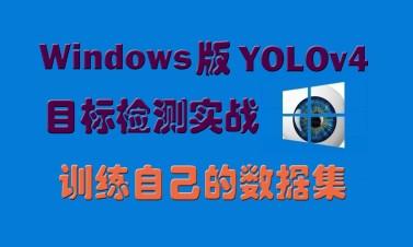 Windows版YOLOv4目标检测实战:训练自己的数据集