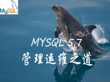 MySQL管理运维之道