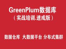 GreenPlum分布式集群数据库实战培训(速成版)