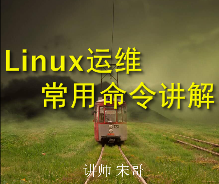 Linux命令详解(含awk sed)_Linux运维企业实战系列专题【宋哥】