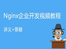 Nginx企业开发视频教程(讲义+答疑)