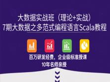 7期大数据之多范式编程语言Scala教程