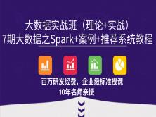 7期大数据之Spark+案例+推荐系统教程