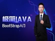 极简JAVA十二:Bootstrap入门