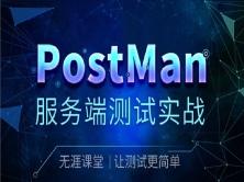 PostMan服务端测试实战