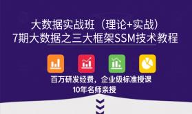 7期大数据之三大框架SSM技术教程