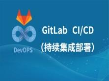 GitLab CICD(持续集成部署)