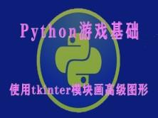 【四二学堂】Python游戏基础-使用tkinter模块画高级图形