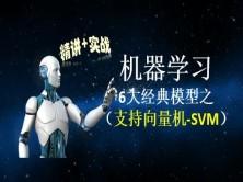 机器学习6大经典模型之支持向量机(SVM)(精讲+实战)
