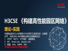 H3CSE -高性能园区网络篇