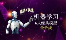 机器学习6大经典模型全合成(精讲+实战)