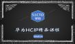华为HCIP(HCNP)精品课程-Wakin出品