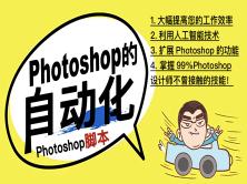 Ps教程之神奇的Photoshop自动化技术[精品课]