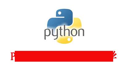 跟刘老师学习python:python爬虫实战教学