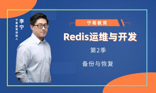 Redis 5开发与实战(2):Redis备份与恢复