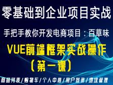 Web前端开发经典案例之vue框架开发电商项目百草味案例(一)