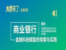 【金融特辑】商业银行金融科技赋能的探索与实践