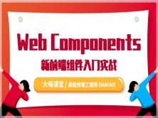 Web Components 零基础新手菜鸟快速入门与实战