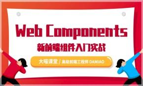 Web Components 零基础新手菜鸟入门与实战