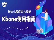 微信小程序官方框架Kbone使用指南