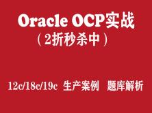 OCP培训 Oracle 12c/18c/19c/2019 OCP认证实战培训视频【会员2折秒杀】