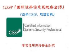 CISSP新版认证知识普及+网络安全管理实践学习(持续更新)