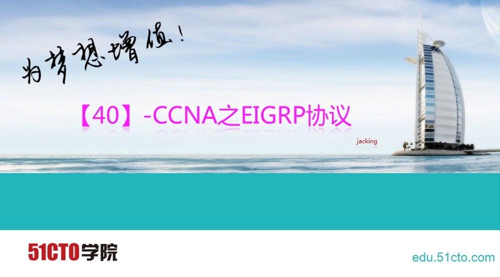 【40】-CCNA之EIGRP协议