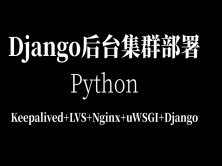 Django集群部署Keepalived+LVS+Nginx+uWSGI+Django
