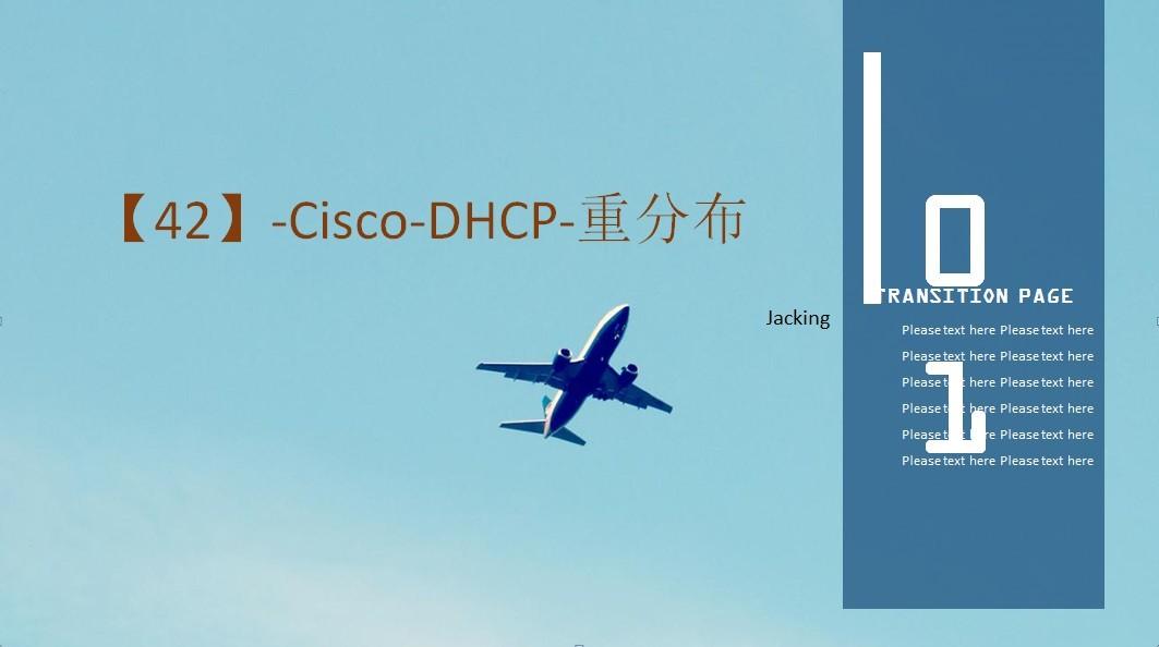 【42】-Cisco-DHCP-重分布(重分发)