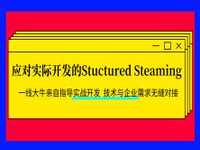 应对实际开发的Stuctured Steaming教程