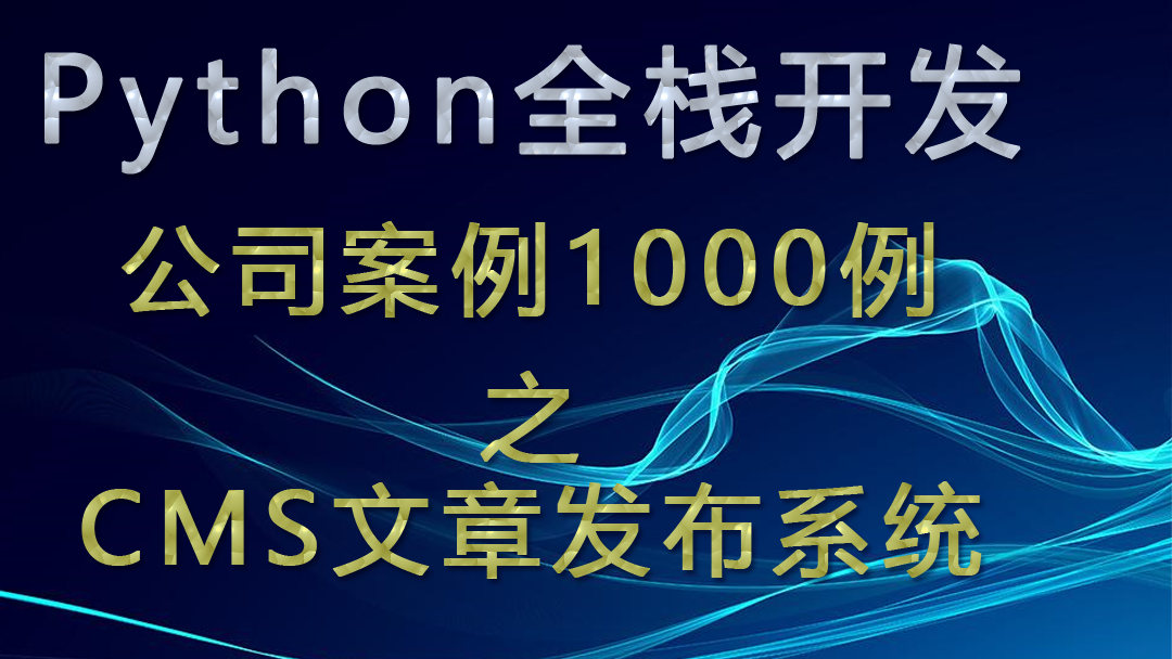 python全栈开发公司案例1000例之CMS文章发布系统(一)