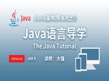 Java快速入门