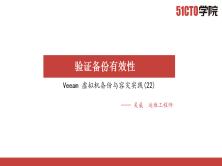 Veeam 虚拟机备份与容灾实践(22)验证备份有效性