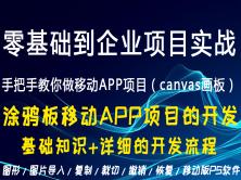 Web前端全栈开发经典案例之涂鸦板App开发案例/canvas