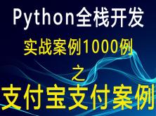 Python全栈开发公司案例1000例之支付宝支付案例