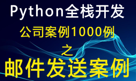 python全栈开发经典案例1000例之用户忘记密码通过邮件找回密码