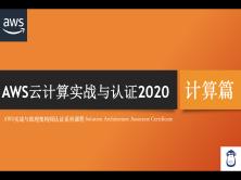 AWS云计算实战与认证2020——计算篇