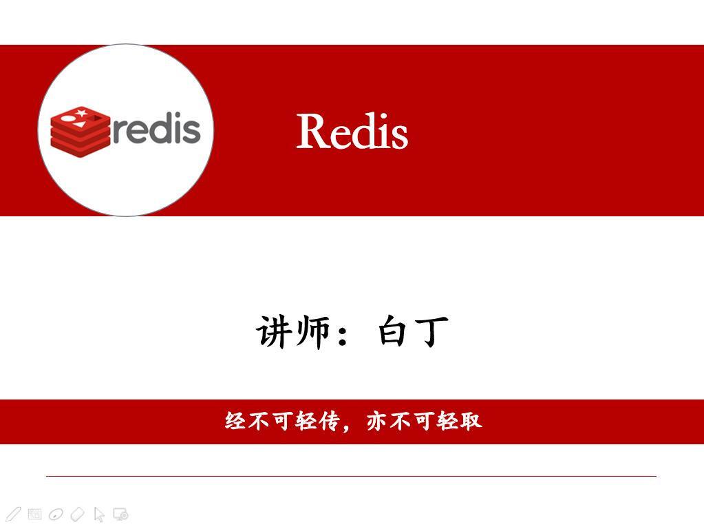 Redis 核心原理与实战