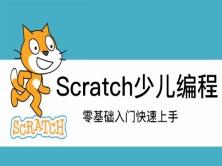 scratch零基础入门少儿编程(入门篇)