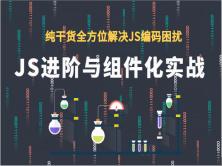 JS进阶与组件化实战课程-星星课堂