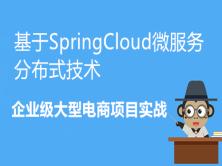 基于SpringCloud+SSM微服务高并发分布式技术企业级大型电商项目实战(附源码)