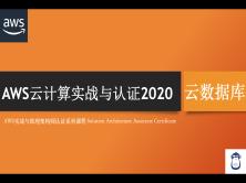 AWS云计算实战与认证2020---云数据库篇