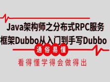 分布式RPC服务框架Dubbo从入门到手写Dubbo框架教程