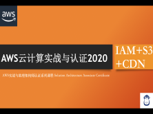 AWS云计算实战与认证2020——IAM&S3&CDN