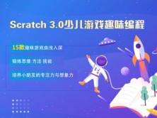 Scratch3.0少儿趣味游戏编程课视频