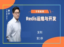 Redis 5开发与实战(3):Redis复制