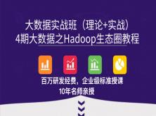 4期大数据之Hadoop生态圈教程(Hadoop、Hive、Hbase、Kafka、Flume)