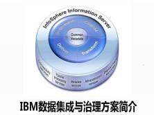 IBM DataStage 基础管理课程